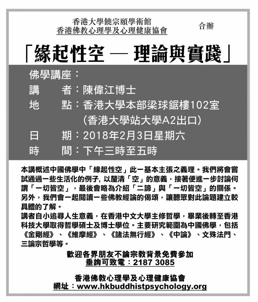 佛學講座-QP_01FEB2018-v1