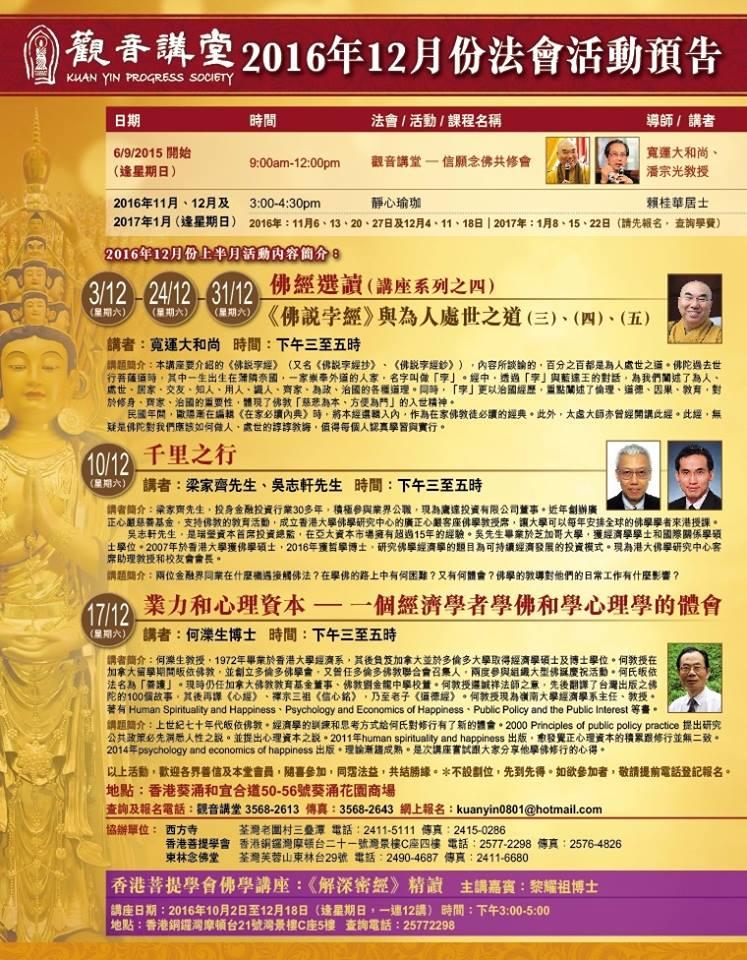 Buddhist talk December 17 2016 Ho Lok Sang